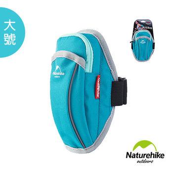 Naturehike 戶外運動防水透氣輕量臂包 臂套-大(藍色)