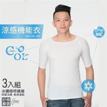 【好棉嚴選】超值3件組-冰沁!涼感衣 冰礦咖啡抑菌消臭 透氣清爽 抗UV防曬男法式短袖上衣-白色