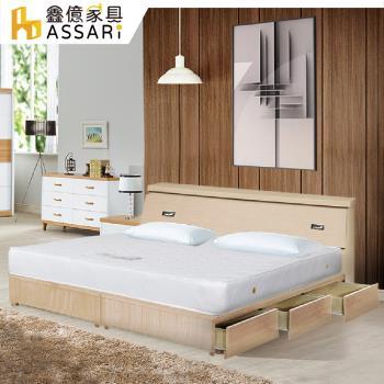 ASSARI-房間組三件(床箱+6抽屜床架+3M三線獨立筒)雙人5尺