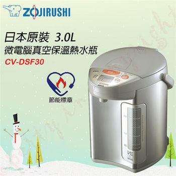 ZOJIRUSHI 象印3公升SUPER VE超級真空保溫熱水瓶【CV-DSF30】