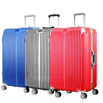 Rowana高質感經典鋁框行李箱(29吋+25吋)