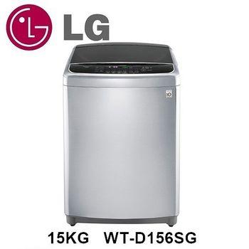 雙重送【LG樂金】15KG變頻直立式6MOTION DD洗衣機 WT-D156SG