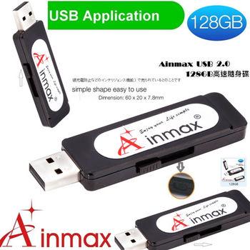 Ainmax 128G 高速隨身碟USB2.0
