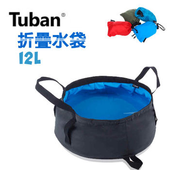 Tuban 旅行折疊水袋 水盆 便攜式 戶外旅遊 露營 海邊戲水 戶外用品