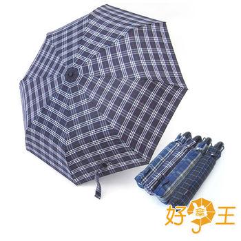 【好傘王】 自動傘系_123cm格紋大大傘(4色任選)
