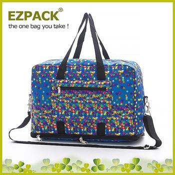 【EZPACK】輕巧收合旅行袋 EZ81113 彩色星空