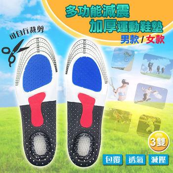 旗鑑級多功能減震加厚運動鞋墊(可剪裁)- 3雙入