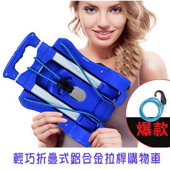 輕巧摺疊式鋁合金拉桿手推車(折疊購物車)-藍色