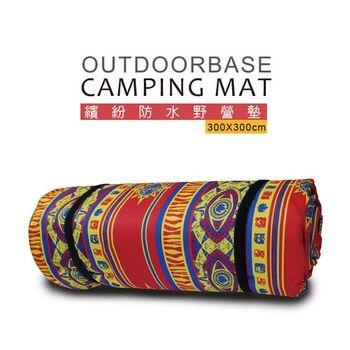 【OutdoorBase】繽紛防水野營墊(紅彩)-300X300CM 露營/野餐/海灘墊-21591