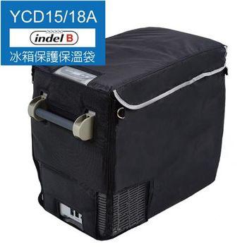 【OutdoorBase】義大利 Indel B 汽車行動冰箱隔熱套防塵套-YCD15A/18A專用