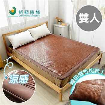 【格藍傢飾】涼感麻將竹雙人床蓆(牛筋繩)