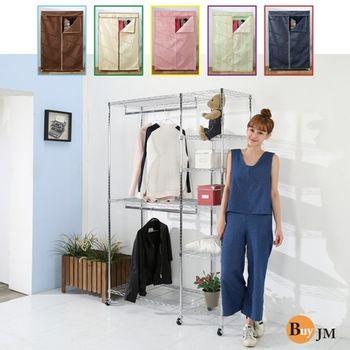 BuyJM 鐵力士120x45x185cm六層雙吊桿大衣櫥附布套工業輪(五色可選)