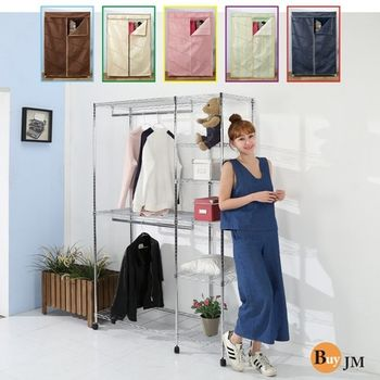 BuyJM 鐵力士120x45x183cm六層雙吊大衣櫥附布套PP輪(五色可選)