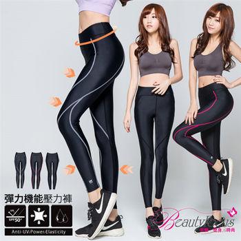 BeautyFocus 3D彈性防曬抗縮運動壓力褲(5805女性專用)