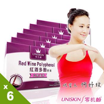 【UNISKIN零机齡】法國紅酒多酚膠囊(含白藜蘆醇、葡萄籽) 6盒共180粒