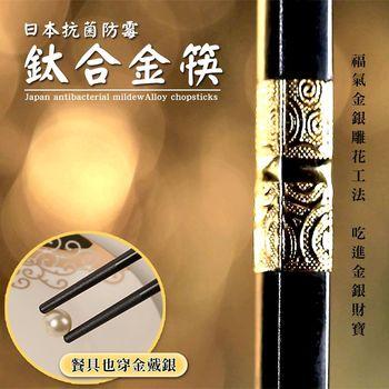 【優宅嚴選】日本安心抗菌鈦合金福氣筷-金色(6雙)