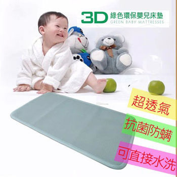 《艾芭莎》3D蜂巢立體超透氣嬰兒床墊