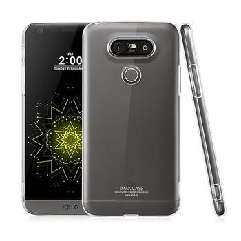 【IMAK】LG G5 H860 羽翼II水晶保護殼