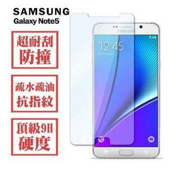 WeiLink SAMSUNG Note5 9H鋼化玻璃 螢幕保護貼