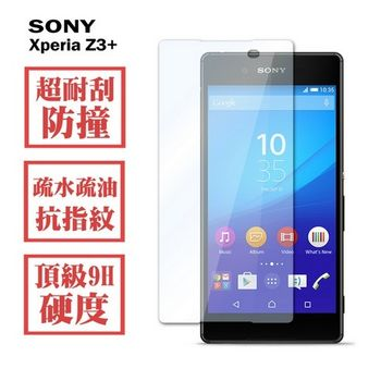 WeiLink SONY Xperia Z3+ 9H鋼化玻璃 螢幕保護貼