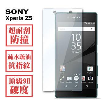 WeiLink SONY Z5 9H鋼化玻璃 螢幕保護貼