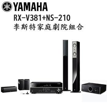 【YAMAHA】李斯特5.1ch家庭劇院組 RX-V381+NS-210系列