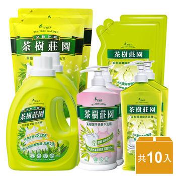 【茶樹莊園】生活好幫手10件組 (洗碗精x2+洗碗精補充包x2+洗衣精x2+洗衣精補充包x2+手洗精x2)
