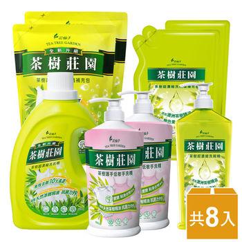 【茶樹莊園】快意樂活家8件組 (洗碗精x1+洗碗精補充包x2+洗衣精x1+洗衣精補充包x2+手洗精x2)