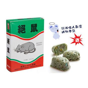 【老鼠剋星】絕鼠餌劑(3組入)