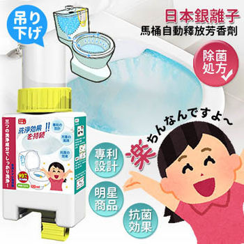 【優宅嚴選】日本銀離子馬桶自動回填酵素芳香抑菌液-清新檸檬 6入組