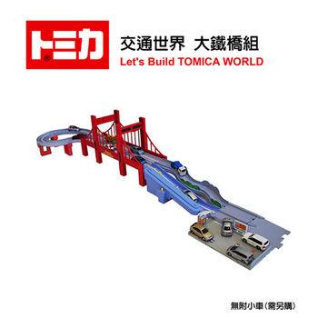 【日本 TAKARA TOMY TOMICA 】 交通世界 電動道路 大鐵橋組