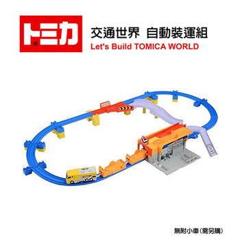 【日本 TAKARA TOMY TOMICA 】 交通世界 自動裝運組