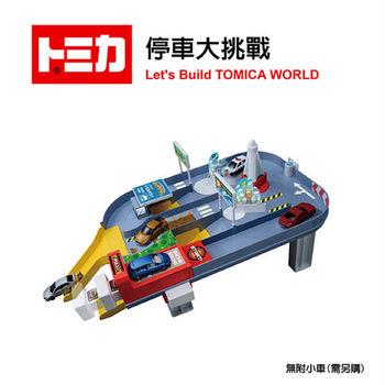 【日本 TAKARA TOMY TOMICA 】 交通世界 電動道路  停車大挑戰