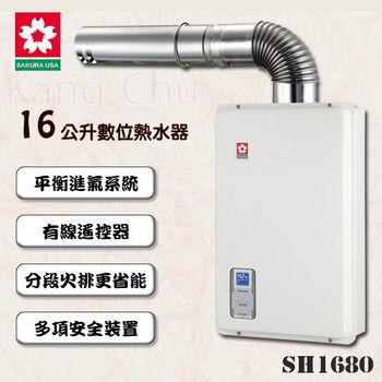 櫻花牌 SH-1680(NG1/FF式)全密閉數位恆溫16L強制排氣熱水器(天然瓦斯)
