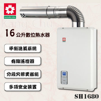櫻花牌 SH-1680(LPG/FF式)全密閉數位恆溫16L強制排氣熱水器(桶裝瓦斯)