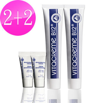 【買2送2】vitacreme B12 維他命B12 亮顏煥膚霜(50mlX2)