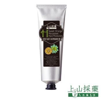 【tsaio上山採藥】甜橙石蓮花保濕緊緻潤手霜 Ⅱ 120g