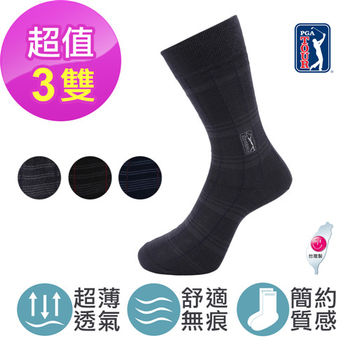 【PGA TOUR】精梳棉 格紋紳士襪休閒襪 (3雙組/顏色任選)