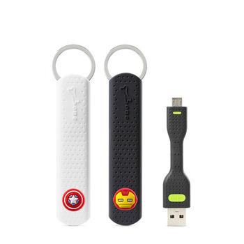 Bone / LinKey Micro USB 充電傳輸鑰匙圈【復仇者聯盟】