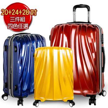 EasyFlyer 易飛翔-20+24+28吋PC亮面雞尾酒系列可加大行李箱-三件組四色任選