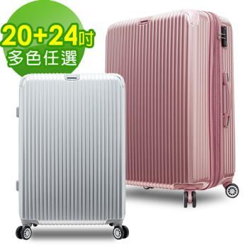 【Bogazy】冰封行者 20+24吋PC可加大鏡面行李箱(多色任選)