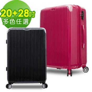Bogazy 冰封行者 20+28吋PC可加大鏡面行李箱(多色任選)