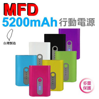 MFD瑪琺達全新MIT輕巧型5,200行動電源