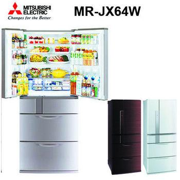 ★贈好禮+回函贈好禮★『MITSUBISHI』☆三菱 635公升變頻六門電冰箱 MR-JX64W
