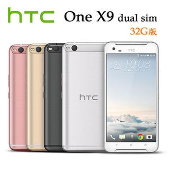 HTC One X9 dual sim 八核心5.5吋4G全頻雙卡機(3G/32G版)*送ways溫度量測計+保護套+觸控筆