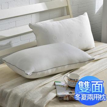 AmoreCasa 台灣製造 樂活冬夏兩用枕1入