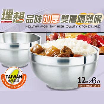 【台灣理想】品味雙層隔熱碗12cm(不附蓋)-六入組