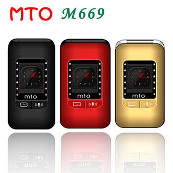 MTO M669 (3G版) 雙卡雙螢幕觸鍵雙控摺疊老人機(全配/公司貨)