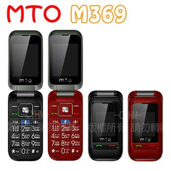 MTO M369 (3G版)雙卡雙螢幕摺疊老人機(全配)※加贈七合一清潔組※