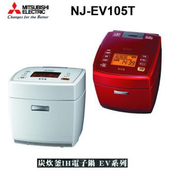 《買就送》【MITSUBISHI 三菱電機】六人份炭炊釜 IH電子鍋 NJ-EV105T